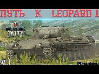Wot Blitz | ПУТЬ К LEOPARD 1 | КАРУСЕЛЬ | #1