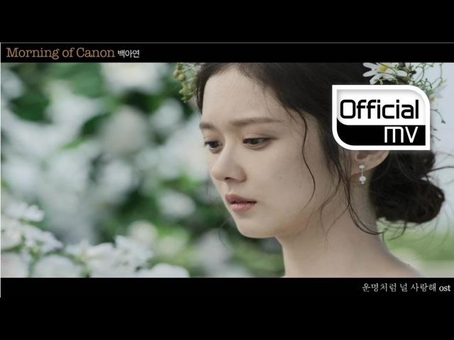 MV A Yeon Baek 백아연 Morning of canon 캐논의 아침 You are my destiny 운명처럼 널 사랑해 OST Part 1