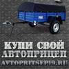 Abakan Avtopritsepov