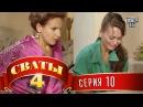 Сваты 4 4 й сезон 10 я серия
