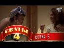Сваты 4 4 й сезон 5 я серия