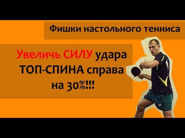 ► Как увеличить силу удара в накате и топ спине справа на 30%