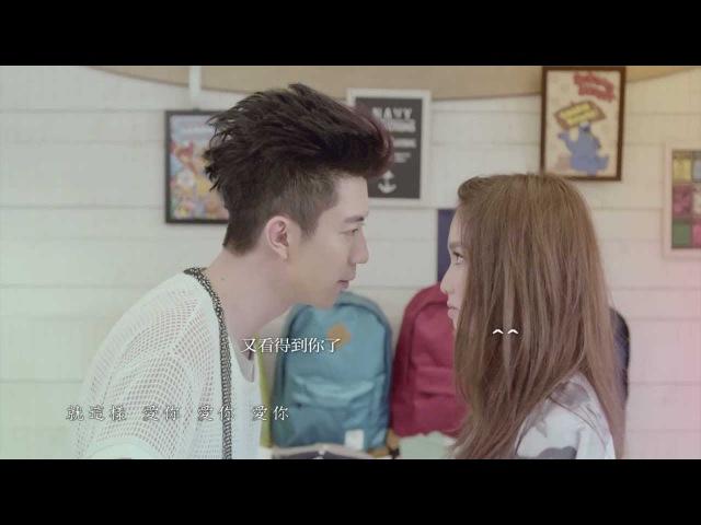 Kimberley陳芳語《愛你AINI》Official MV HD