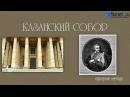 Легенды Петербурга Казанский собор
