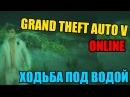 GTA 5 ONLINE - КАК ХОДИТЬ ПОД ВОДОЙ ! ХОДЬБА ПОД ВОДОЙ ВОЗМОЖНА ! Монт PS3