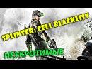 Splinter Cell Blacklist - НЕУКРОТИМЫЕ ! Монт Егор PS3