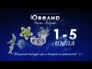 Выставка ЮвелирЭкспо Казань