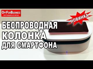 Беспроводная колонка БЕЗ WiFi И Bluetooth для смартфонов - НОВИНКА ТОВАРОВ ИЗ КИТАЯ - #ТОВАРЫ #ОПТОМ
