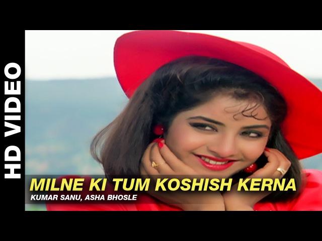 Milne Ki Tum Koshish Kerna - Dil Ka Kya Kasoor | Kumar Sanu, Asha Bhosle | Prithvi Divya Bharti