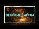 Великие тайны Амазонки Древней Руси Выпуск 2