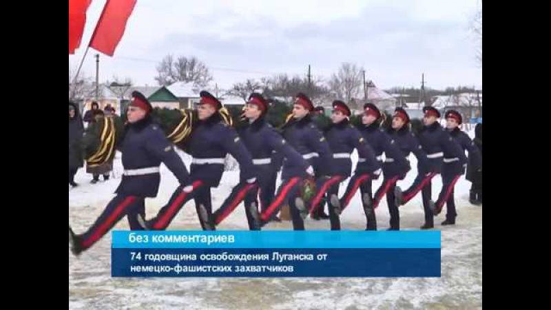 2017. ГТРК ЛНР. 74 годовщина освобождения Луганска от немецко фашистских захватчиков 14.02.2017