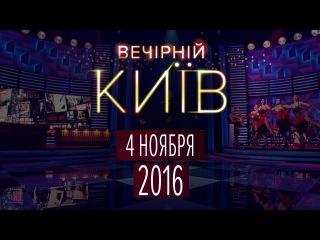 Вечерний Киев 2016 , выпуск #4   Новый формат   Юмор шоу