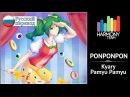 [Kyary Pamyu Pamyu RUS cover] j – PONPONPON [Harmony Team]