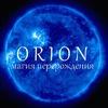 Орион. Магия Процветания.