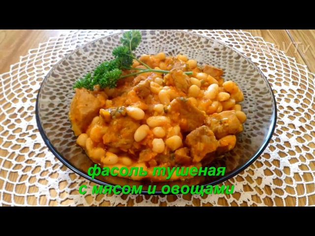 Фасоль тушеная с мясом и овощами рагу с фасолью bean stew with meat and vegetables