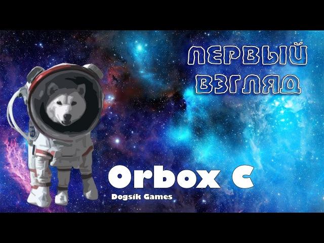 Orbox C ※ Первый взгляд