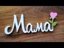Мама. Красивая песня для любимой мамочки.