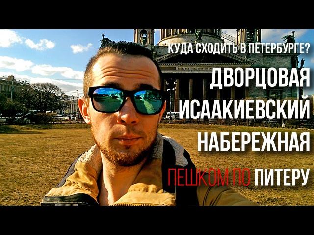 Куда сходить в Петербурге Дворцовая площадь Набережная Исаакиевский собор Пешком по Питеру 2