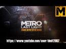 Metro: Last Light (Redux) Gameplay. Прохождение - часть 1