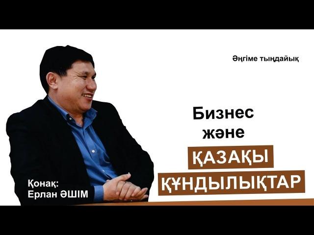 Әңгіме тыңдайық Ерлан Әшім Бизнес және қазақы құндылықтар