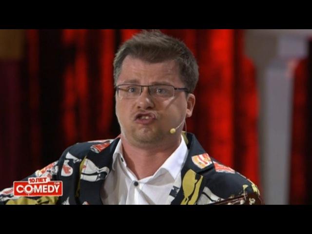 Камеди Клаб в Юрмале, 1 сезон, 6 выпуск Comedy club