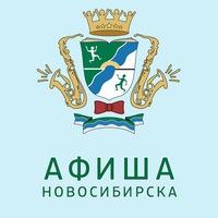 Логотип Афиша Новосибирска
