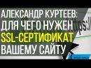 Александр Куртеев   Для чего нужен SSL сертификат вашему сайту
