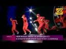 Этап чемпионата мира по брейк-дансу среди стран СНГ и Балтии проходит в Минске
