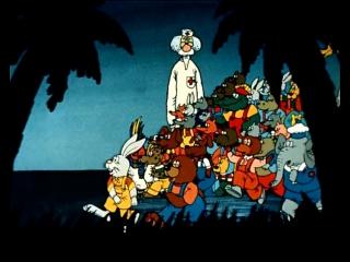 |  Советский мультфильм | Доктор Айболит | 1985 |