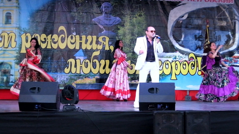 День города Лосино Петровский 2016 концерт Владимир Гась и ансамбль Фортуна песня Там