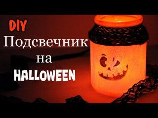 DIY Подсвечник на Halloween