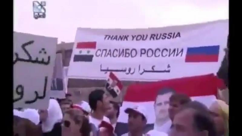48 Сирия Спасибо Россия Спасибо Китай 12 10 2011