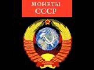 Самая дорогая юбилейная монета СССР / нумизматика