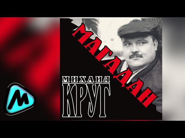 МИХАИЛ КРУГ МАГАДАН альбом MIKHAIL KRUG MAGADAN