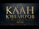 Клан Ювелиров. Битва 69 серия