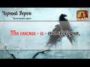 Караоке - Черный ворон Русская Народная Песня Black Raven Russian Folk Song Karaoke