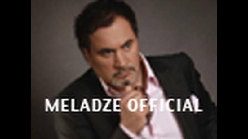 Валерий Меладзе Я не могу без тебя