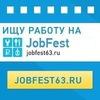 JobFest 2016