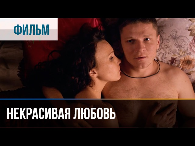 ▶️ Некрасивая Любовь Мелодрама Фильмы и сериалы Русские мелодрамы