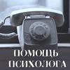 Молодёжный Телефон Доверия  Удмуртия  Ижевск 