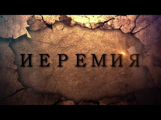 Библия Книга Иеремии