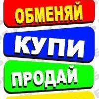 Одесса. Одам даром/ обмен/ продажа
