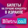 Билетная касса Biletru.co.il