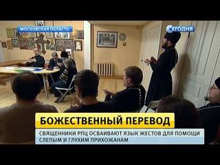 Российские священники учатся проповедовать слепоглухим