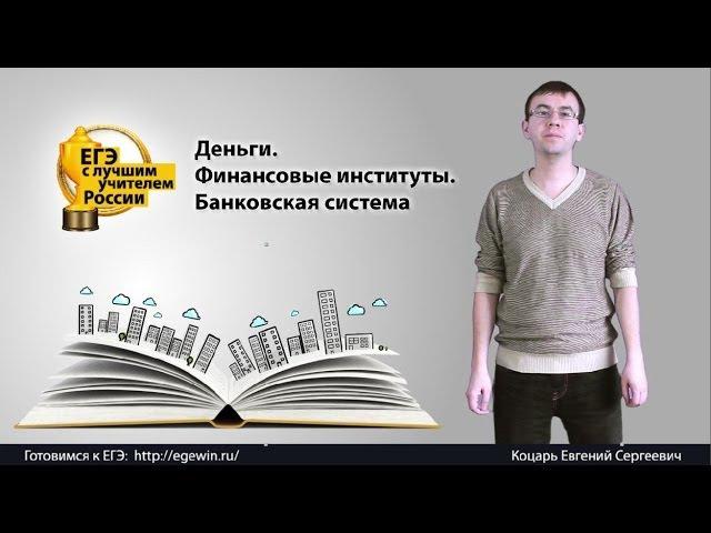 5 1 Деньги финансовые институты банковская система Обществознание ЕГЭ ОГЭ