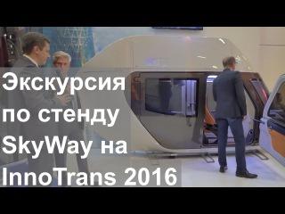 🎥 Экскурсия по стенду SkyWay на выставке InnoTrans 2016