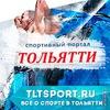Спорт Тольятти ★ TLTsport.ru