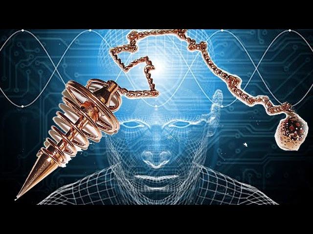 Что такое Биолокация - Радиэстезия - Даунинг - Лозоходство