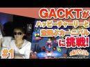 カエルを飛ばす勝負!? GACKT ×ハッピーチャーリーと空飛ぶカーニバル 1【ネ