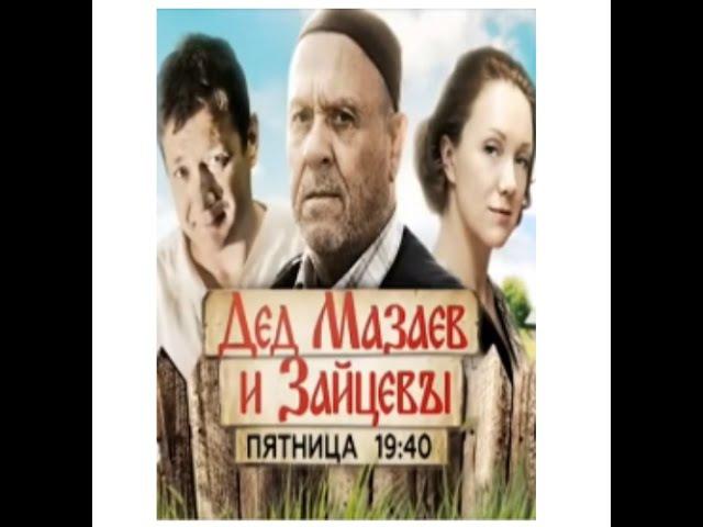 Дед Мазаев и Зайцевы 3 серия 04 12 2015
